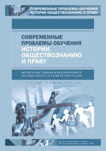 Современные проблемы обучения истории(ужат).pdf